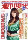 200911週刊現代