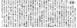 201404毎日新聞・余録