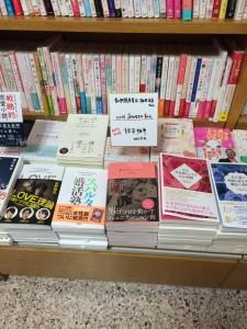 紀伊国屋書店梅田本店。女性エッセイコーナーにて平積み中。