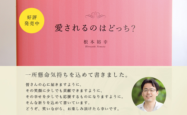 nemoto_aisareru_book_03
