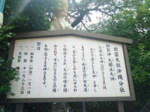 出雲大社沖縄