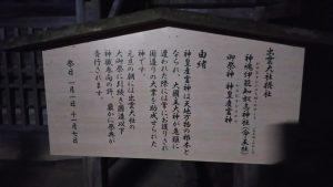 由緒書き。